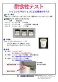 ステンレスタンクの腐食試験データを公開! 表紙画像