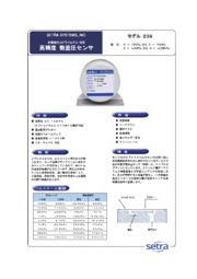 セトラ社 高精度 微差圧力センサ モデル239 表紙画像