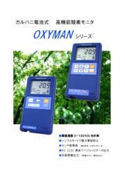 OXYMANシリーズカタログ 表紙画像