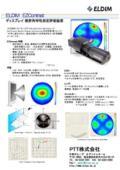 2次元フーリエ変換式光学ゴニオメーター