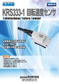 回転速度センサ『KRS333-1』