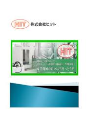 産業機械 組立サービス カタログ 表紙画像