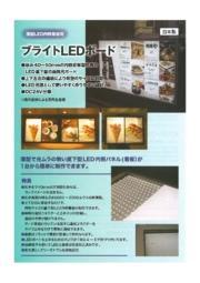 薄型LED内照看板用 ブライトLEDボード 日本製 表紙画像