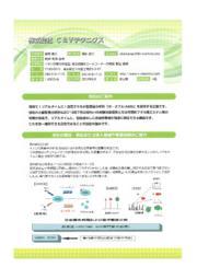 【資料】有機物質計測システム『ポータブル IAMS』 表紙画像