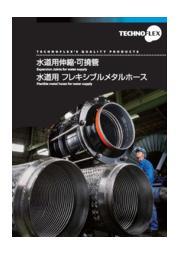水道用伸縮・可撓管 水道用フレキシブルメタルホース 総合カタログ 表紙画像