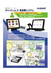 『キャッシュレス 食券機システム』 表紙画像