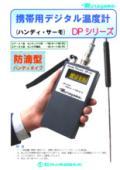 携帯用デジタル温度計 『DPシリーズ』 表紙画像