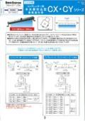 コンプレッサー用 高風速仕様エアーノズル CX/CY&CYWシリーズ