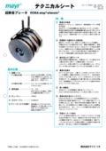 無励磁作動型 超静音 電磁ブレーキ カタログ