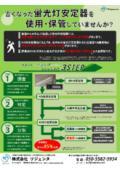 【カタログ】蛍光灯安定器の調査・分別・分析による減容化サービス