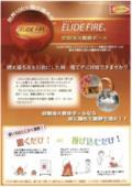 初期消火救命ボール『ELIDE FIRE BALL』カタログ