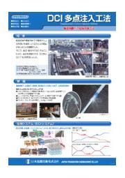 地盤改良工法『DCI多点注入工法』 表紙画像