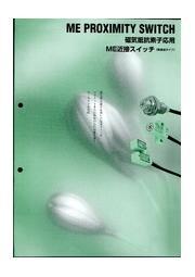エヌエー『磁気抵抗素子応用 ME近接スイッチ総合カタログ』 表紙画像
