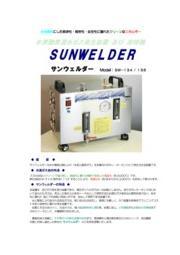 混合ガス発生装置及び溶接機 サンウェルダーSW-134/136 表紙画像