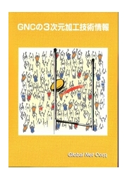 グローバルネット株式会社 製品カタログ 表紙画像