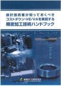 精密加工技術ハンドブック