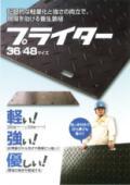 リサイクルプラスチック製敷板『プライター』 表紙画像