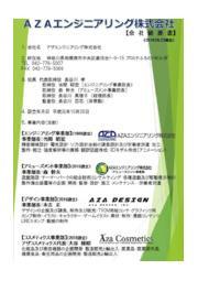AZAエンジニアリング株式会社 事業紹介 表紙画像