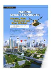 スマート製品の機能向上,コネクティビティー, 効率の向上を実現 表紙画像