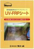 紫外線硬化型FRPプリプレグシート UV-FRPシート工法