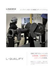 インライン向け3D検査ロボットシステム『L-QUALIFY』 表紙画像