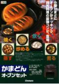 アウトドア製品『湯牧民 かまどんオーブンセット』
