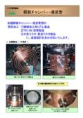 銅製チャンバー・導波管 受託加工・溶接設計