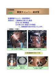 銅製チャンバー・導波管 受託加工・溶接設計  表紙画像