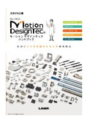 モーション デザインテック ハンドブック No.295A (ダイジェスト版) 表紙画像