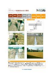 【スーパーソル施工事例】A7 グラウンド暗渠排水材の事例 表紙画像