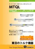 トルク調整範囲がワイドなモータースポーツ用トルクレンチ「MTQLシリーズ」カタログ 表紙画像