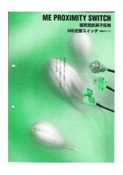磁気抵抗素子応用「ME近接スイッチ(無接点タイプ)」 表紙画像