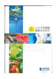 ハンナインスツルメンツ・ジャパン ハンナ計測器総合カタログ 表紙画像