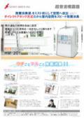 超音波噴霧器『HM-201』