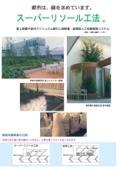 スーパーリソール工法のカタログ
