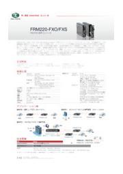 FXO/FXS 音声コンバータ:FRM220-FXO/FXSシリーズ 表紙画像
