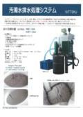 汚濁水排水処理システム「NIWT-50A・NIWT-100A」