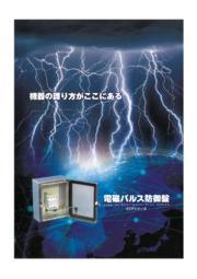 電磁パルス防御盤『ECPシリーズ』 表紙画像