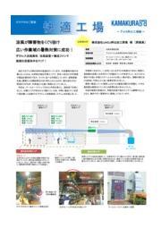 広い作業域における暑熱対策事例 【アルミ押出工場編】 表紙画像