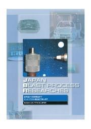 日本ブラスト加工研究所 総合カタログ 表紙画像