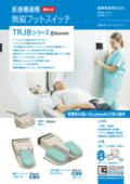 医療機器用小形防水 無線フットスイッチ 「TRJBシリーズ」 表紙画像