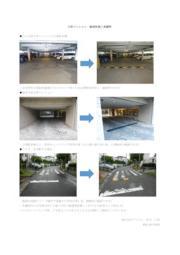 【大型マンションの事例】アルコムの減速帯設置例 表紙画像