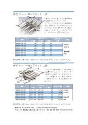 磁気選別機『異物除去用 角型ホッパー用マグネット(1段/2段)』 表紙画像