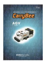 『Carry Bee 無人搬送車カタログ』 表紙画像