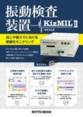 振動検査装置『KizMIL(キズミル) II』 表紙画像
