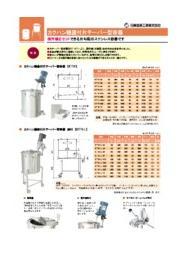 カクハン機座付片テーパー型ステンレス容器【KTTK】 表紙画像