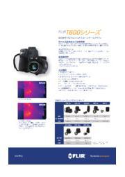 サーモグラフィカメラ『FLIR T600シリーズ』 表紙画像