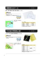 導電性ケース 導電性セロケース 表紙画像