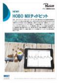 水中用温度計測データロガー「HOBO MXティドビット」