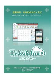 クラウドサービス『Taskalcloud(タスカルクルー)』 表紙画像